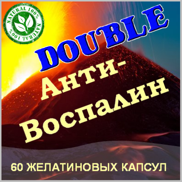 Doubl АнтиВоспалин - препарат снимающий воспаление с желудочно-кишечного тракта - толстого и тонкого кишечника