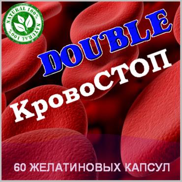 Doubl КровоСТОП является  противовоспалительным, антисептическим, кровоостанавливающим, ранозаживляющим, мочегонным, желчегонным, общеукрепляющим, отхаркивающим, легким слабительным, витаминным, противосудорожным средством