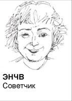 ИНИЦИАТОР / СОВЕТЧИК  ЭНЧВ