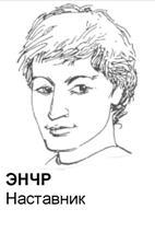 НАСТАВНИК ЭНЧР