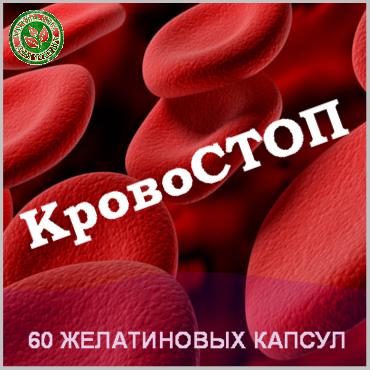 КровоСТОП является  противовоспалительным, антисептическим, кровоостанавливающим, ранозаживляющим, мочегонным, желчегонным, общеукрепляющим, отхаркивающим, легким слабительным, витаминным, противосудорожным средством