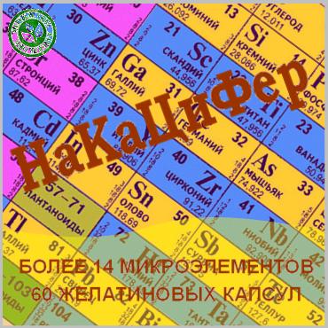 НаКаЦиФер содержит все минеральные соли и микроэлементы, в которых мы нуждаемся, среди которых фосфор, калий, сера, железо, магний, кальций, йод, марганец, кобальт, медь, никель, цинк, ванадий, кремний и другие.