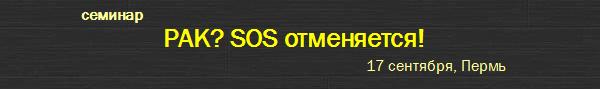 ���? SOS ����������! - 17 ��������, �����, ������� ��������� � ���� ��������