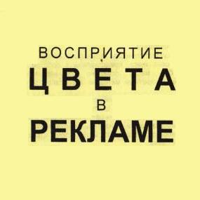 Книга: Восприятие цвета в рекламе: Практическое руководство с примерами и комментариями, Евгений Кошеваров 2005 год